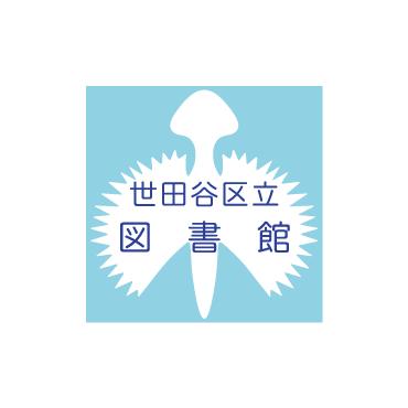 世田谷区 図書館カウンター二子玉川