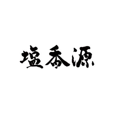 塩香源(シオカゲン)