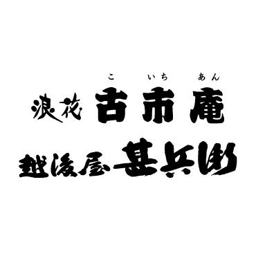 浪花古市庵/越後屋甚兵衛