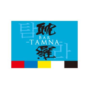 Bar耽羅-TAMNA-