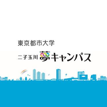 東京都市大学 二子玉川夢キャンパス