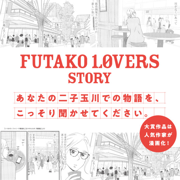 FUTAKO LOVERS STORY