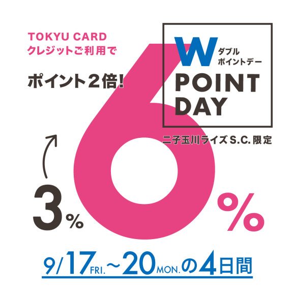 【9月17日(金)~20日(月・祝)】9月Wポイントデー!