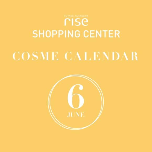 6月コスメカレンダー