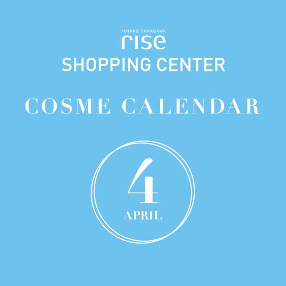 4月コスメカレンダー