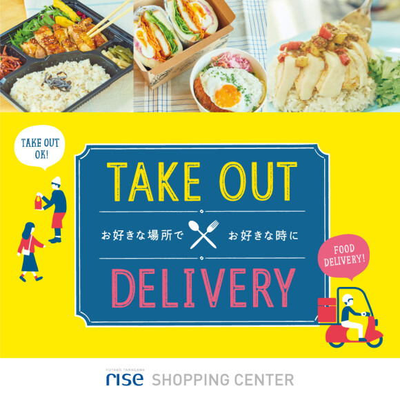 TAKE OUT×DELIVERY ーお好きな場所で、お好きな時にー