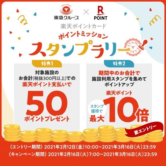 【東急グループ×楽天ポイントカード】ポイントミッションスタンプラリー