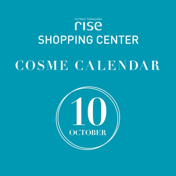10月コスメカレンダー