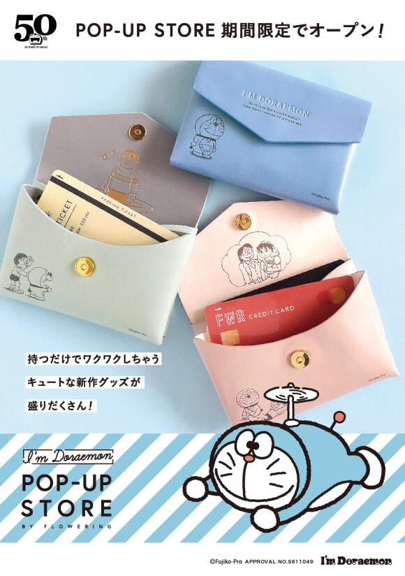 I'm Doraemon POP-UP STORE by Flowering【11月19日(木)~12月9日(水)】