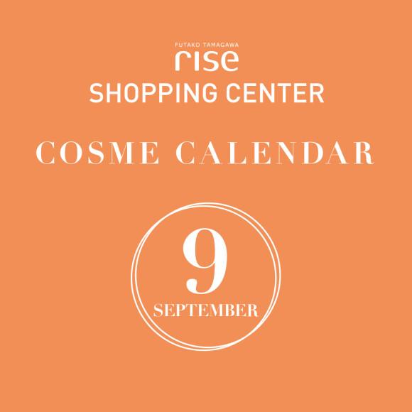 9月コスメカレンダー