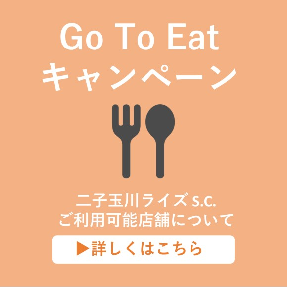 【二子玉川ライズ S.C.】Go To Eatキャンペーン利用可能店舗について