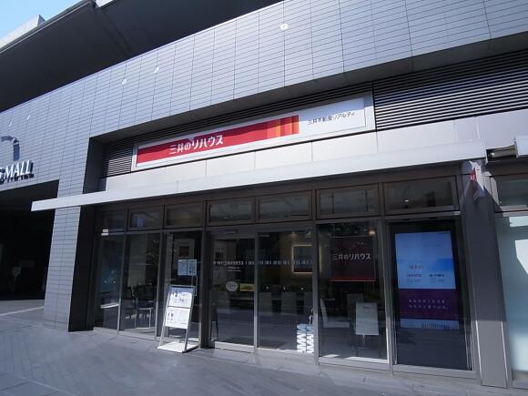三井のリハウス 二子玉川センター