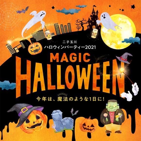 二子玉川ハロウィンパーティー2021 「MAGIC HALLOWEEN」