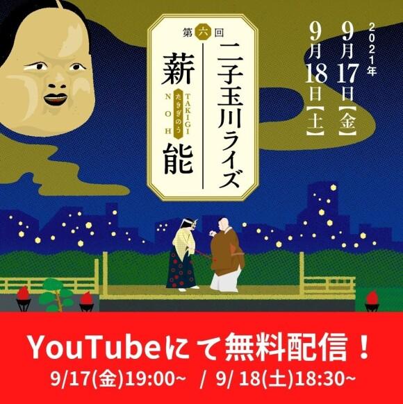 薪能 Youtube配信