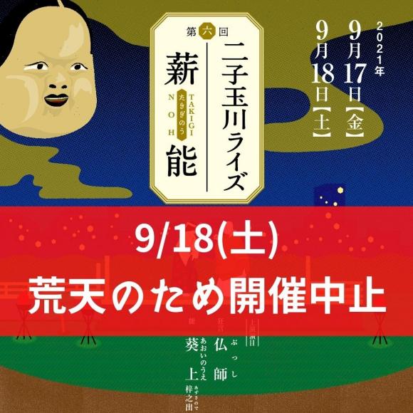 【18日(土)雨天中止】第六回二子玉川ライズ薪能