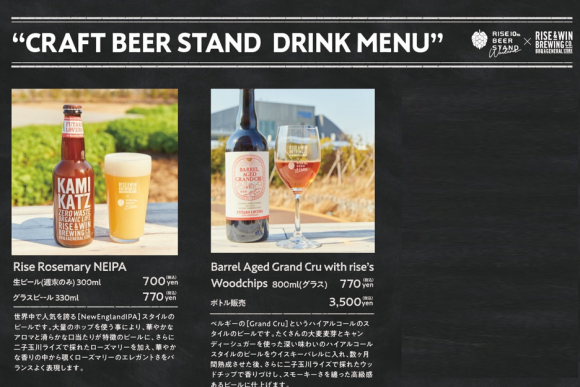 Kitchen Marche' Nicopic (ニコピク)         RISE 10th BEER STAND Weekend