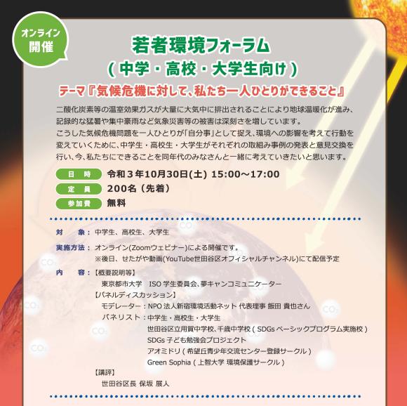 【オンライン開催】若者環境フォーラム(中学・高校・大学生向け)