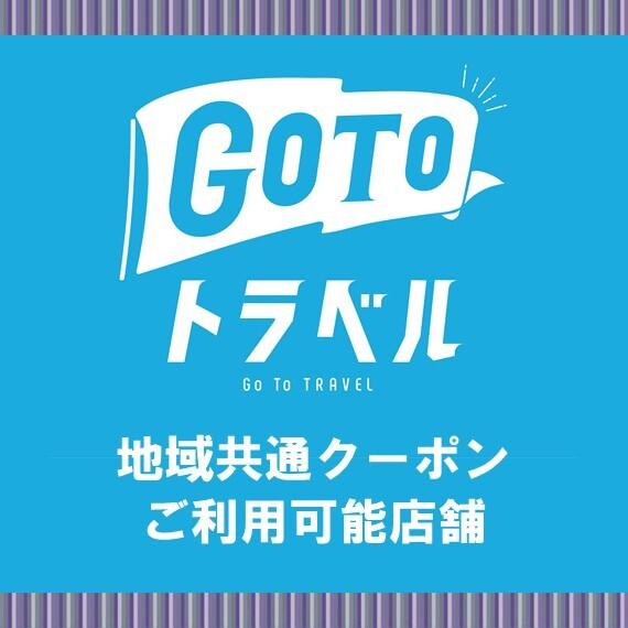 【ドッグウッドプラザ】Go Toトラベルキャンペーン 「地域共通クーポン」ご利用可能店舗