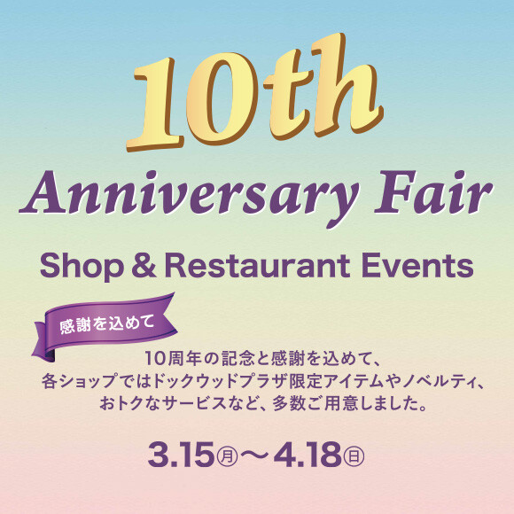 10th Anniversary Fair ~感謝を込めて~Shop&Restaurant Events