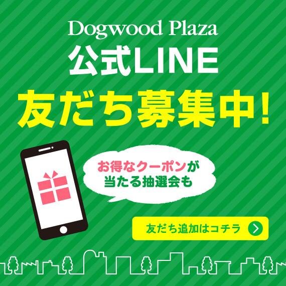 【ドッグウッドプラザ】LINEお友達登録!