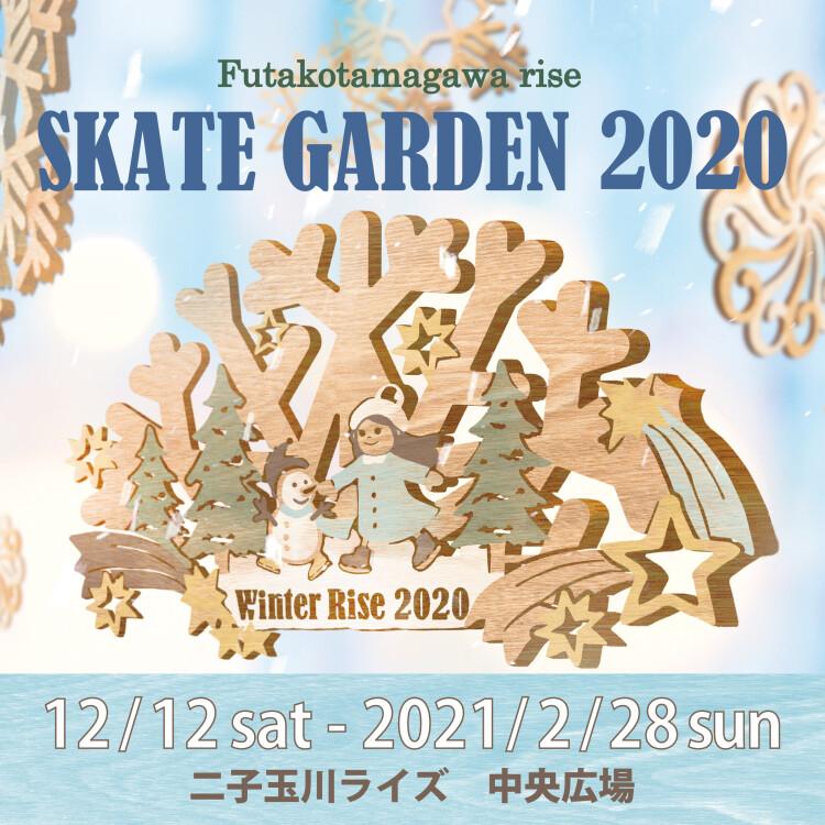 スケートガーデン2020